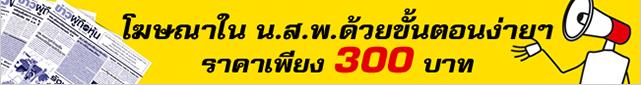 NewsStock Ads