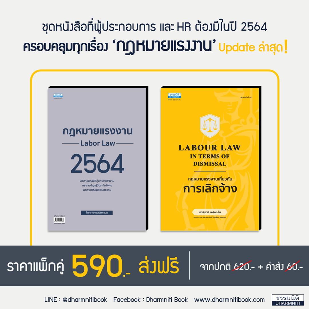 laborlaw2564-DharmnitiBook